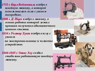 1755 г Карл Вейзенталь изобрел швейную машину, в которой использовалась игла