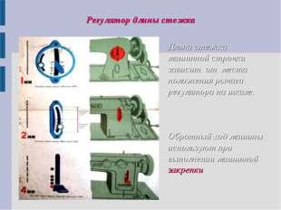 Регулятор длины стежка Длина стежка машинной строчки зависит от места положен