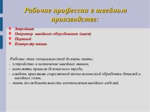 Рабочие профессии в швейном производстве: Закройщик Оператор швейного оборудо