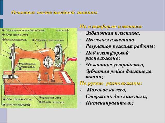 Основные части швейной машины На платформе имеются: Задвижная пластина, Иголь...