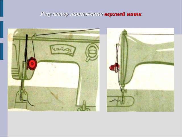 Регулятор натяжения верхней нити