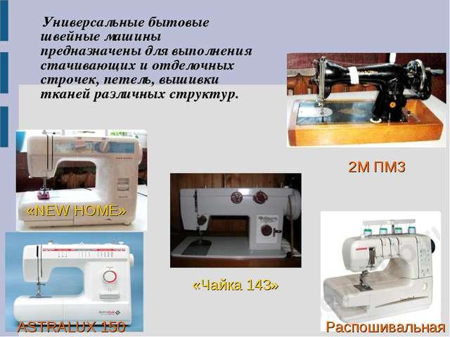 Универсальные бытовые швейные машины предназначены для выполнения стачивающи...