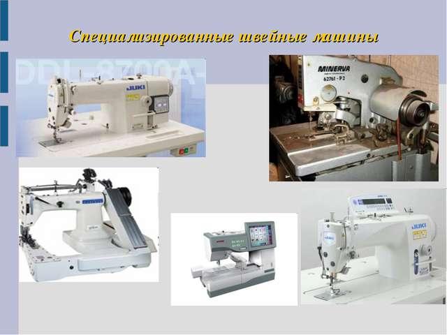 Специализированные швейные машины