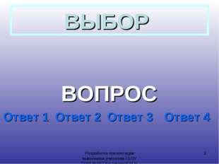* ВЫБОР Разработка презентации выполнена учителем ГБОУ СОШ №167 Костеновой М.
