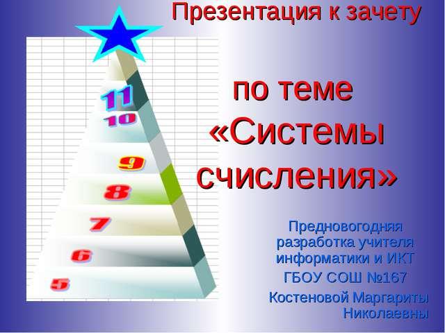 Предновогодняя разработка учителя информатики и ИКТ ГБОУ СОШ №167 Костеновой...