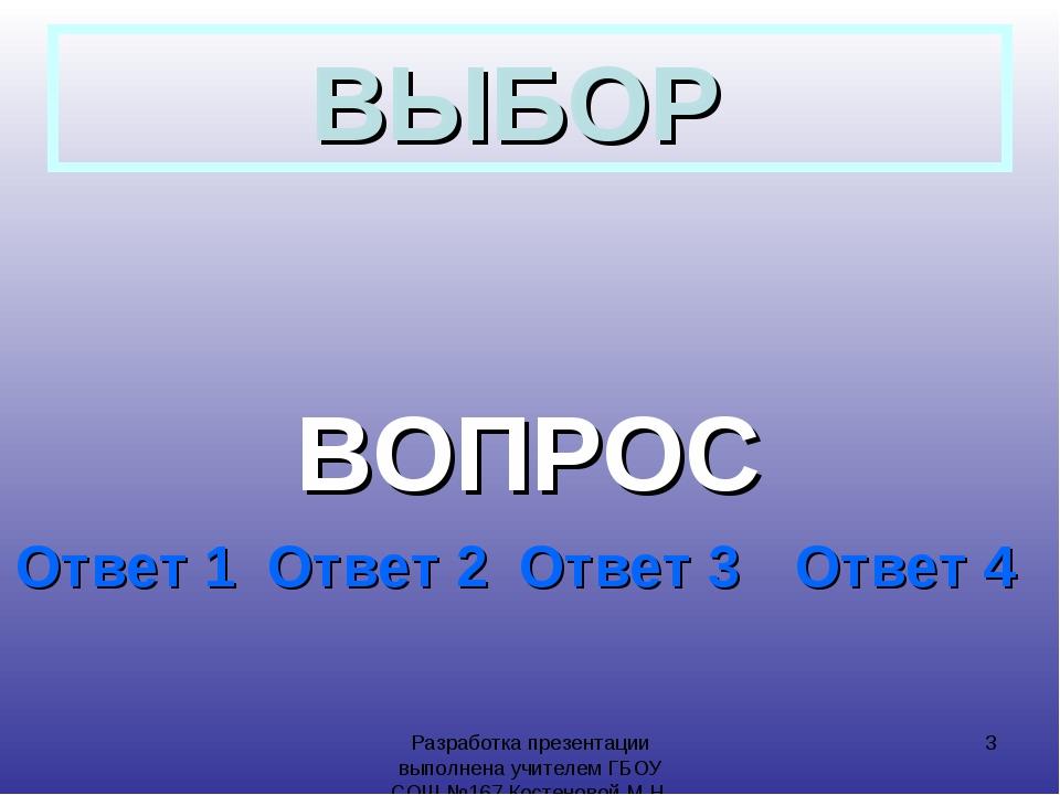 * ВЫБОР Разработка презентации выполнена учителем ГБОУ СОШ №167 Костеновой М....