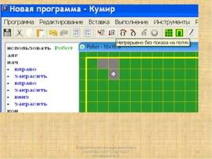 Разработка презентации выполнена учителем ГБОУ СОШ №167 Костеновой М.Н * Разр