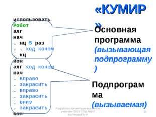 «КУМИР» Основная программа (вызывающая подпрограмму) Подпрограмма (вызываемая