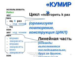 «КУМИР» Цикл «повторить k раз (организуем повторение, конструкция ЦИКЛ) Линей