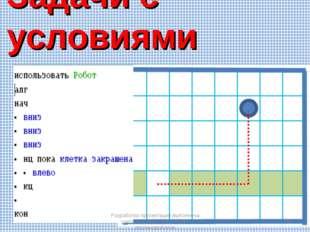 Задачи с условиями Разработка презентации выполнена учителем ГБОУ СОШ №167 Ко
