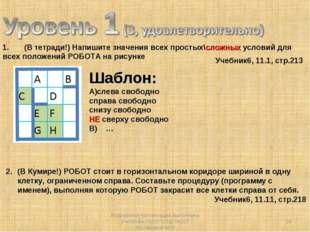 1. (В тетради!) Напишите значения всех простых\сложных условий для всех полож