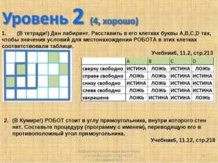 1. (В тетради!) Дан лабиринт. Расставить в его клетках буквы A,B,C,D так, что