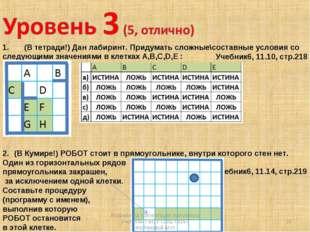 1. (В тетради!) Дан лабиринт. Придумать сложные\составные условия со следующи