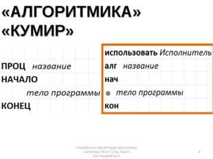 «АЛГОРИТМИКА» «КУМИР» Разработка презентации выполнена учителем ГБОУ СОШ №167