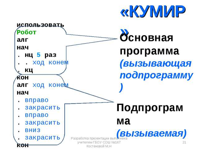 «КУМИР» Основная программа (вызывающая подпрограмму) Подпрограмма (вызываемая...