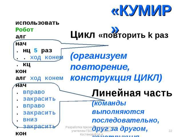 «КУМИР» Цикл «повторить k раз (организуем повторение, конструкция ЦИКЛ) Линей...