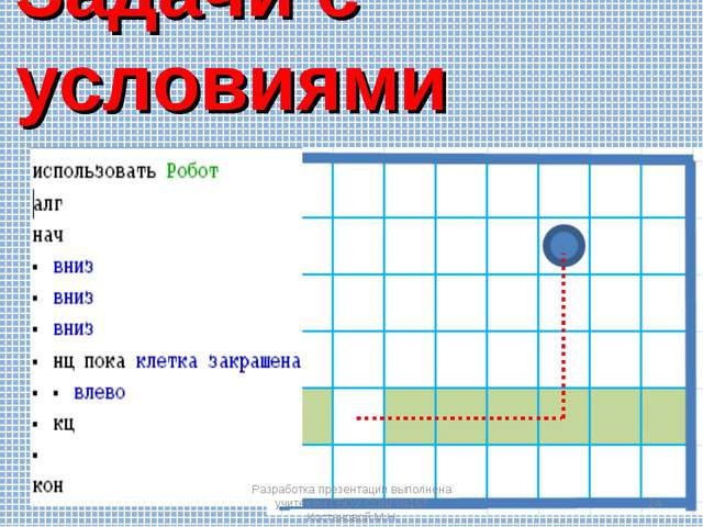 Задачи с условиями Разработка презентации выполнена учителем ГБОУ СОШ №167 Ко...