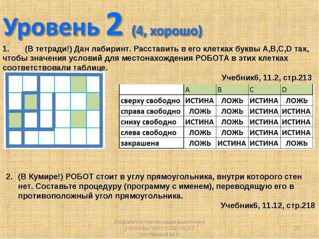1. (В тетради!) Дан лабиринт. Расставить в его клетках буквы A,B,C,D так, что...