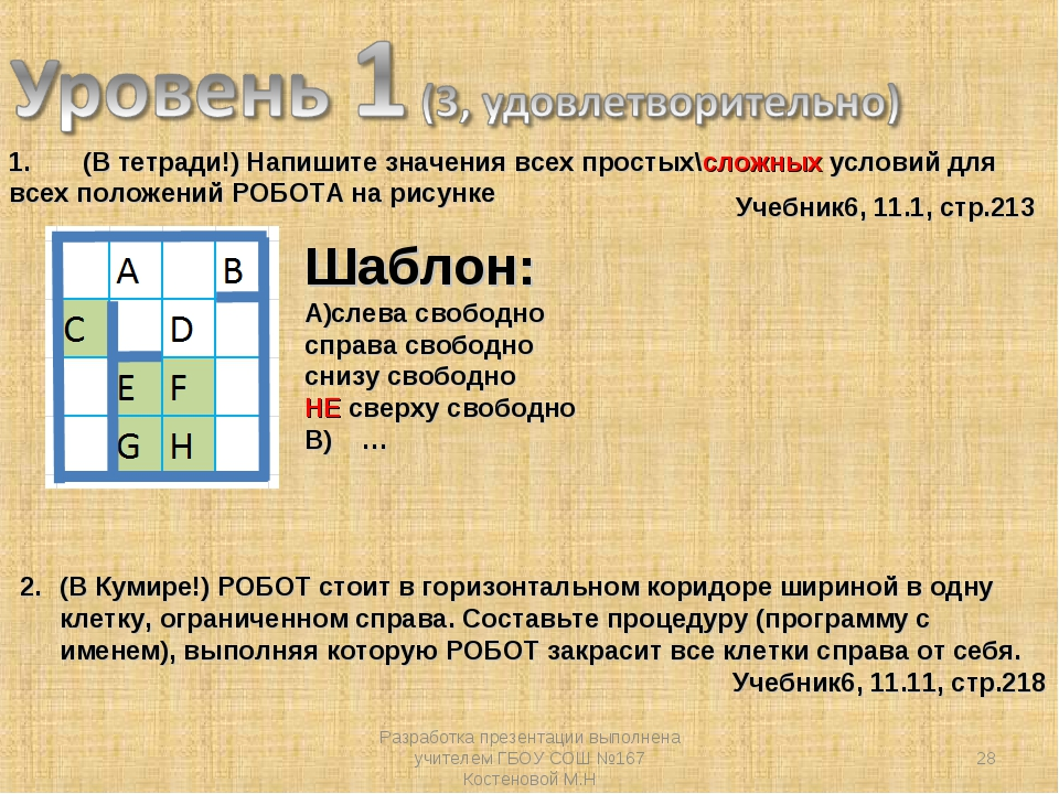 1. (В тетради!) Напишите значения всех простых\сложных условий для всех полож...