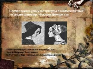 Презентация к уроку литературы в 8 классе по теме «Уильям Шекспир. «Ромео и Д