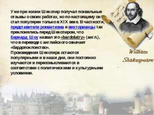 Уже при жизни Шекспир получал похвальные отзывы о своих работах, но по-настоя