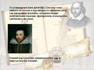 По утверждению Бена Джонсона, Шекспир «знал немного по-латыни и еще меньше по