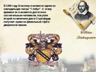 """В 1599 году Шекспир становится одним из совладельцев театра """"Глобус"""". К этому"""
