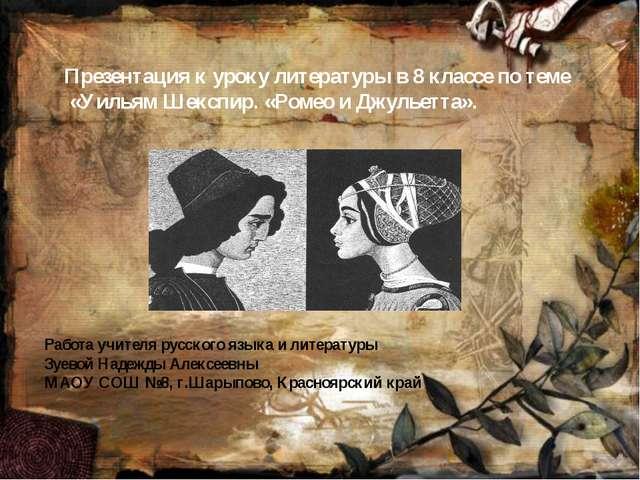 Презентация к уроку литературы в 8 классе по теме «Уильям Шекспир. «Ромео и Д...