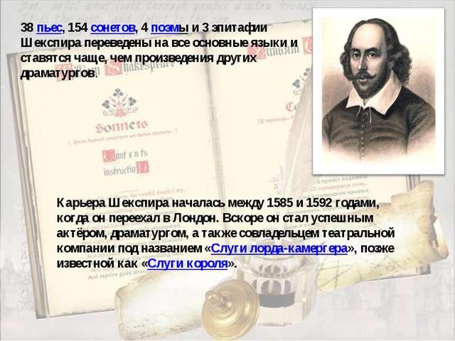 38 пьес, 154 сонетов, 4 поэмы и 3 эпитафии Шекспира переведены на все основны...