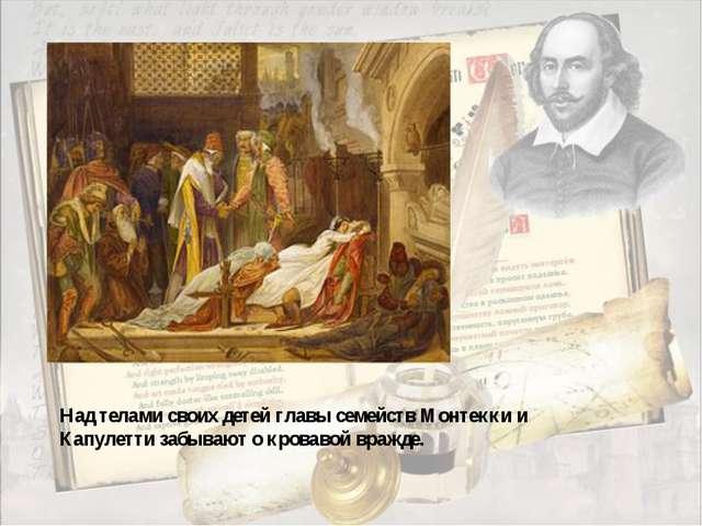 Над телами своих детей главы семейств Монтекки и Капулетти забывают о кроваво...