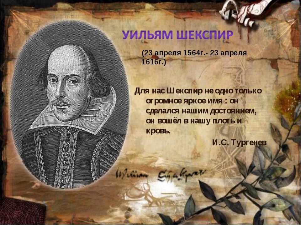 Для нас Шекспир не одно только огромное яркое имя : он сделался нашим достоян...