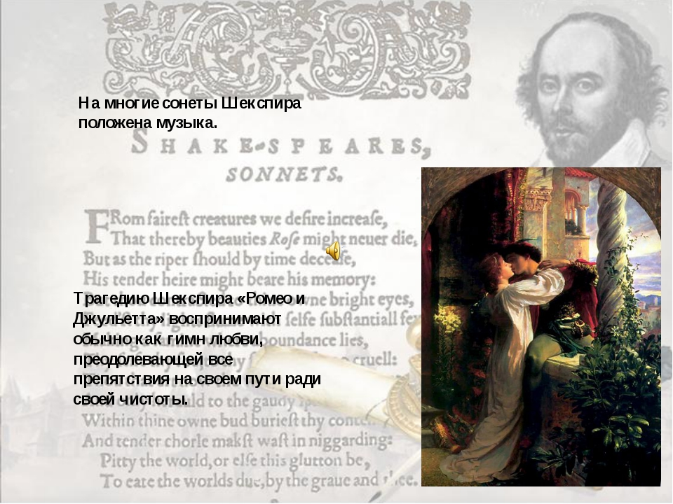 an analysis of cause and effect in romeo and juliet by william shakespeare Romeo and juliet william shakespeare romeo and juliet essays are academic essays for citation these papers were written primarily by students and provide critical analysis of romeo and juliet by william shakespeare.