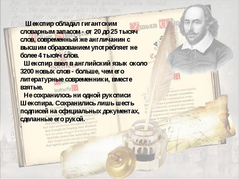 Шекспир обладал гигантским словарным запасом - от 20 до 25 тысяч слов, совре...