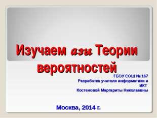 ГБОУ СОШ № 167 Разработка учителя информатики и ИКТ Костеновой Маргариты Нико