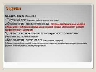 Задание Создать презентацию : Титульный лист (название работы, исполнитель, к