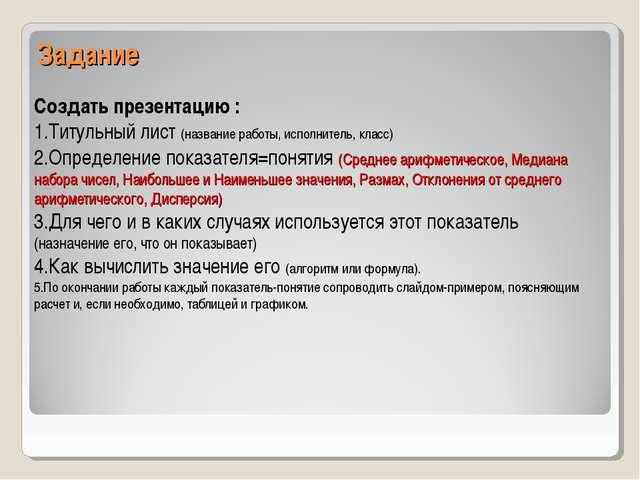 Задание Создать презентацию : Титульный лист (название работы, исполнитель, к...