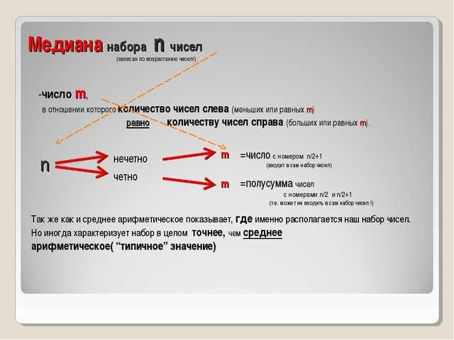 Медиана набора n чисел -число m, в отношении которого количество чисел слева...