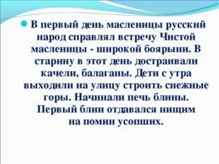 В первый день масленицы русский народ справлял встречу Чистой масленицы - шир