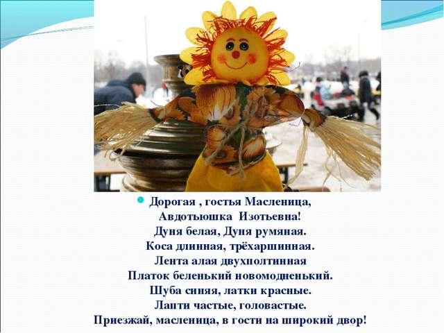 Дорогая , гостья Масленица, Авдотьюшка Изотьевна! Дуня белая, Дуня румяная. К...