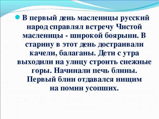 В первый день масленицы русский народ справлял встречу Чистой масленицы - шир...