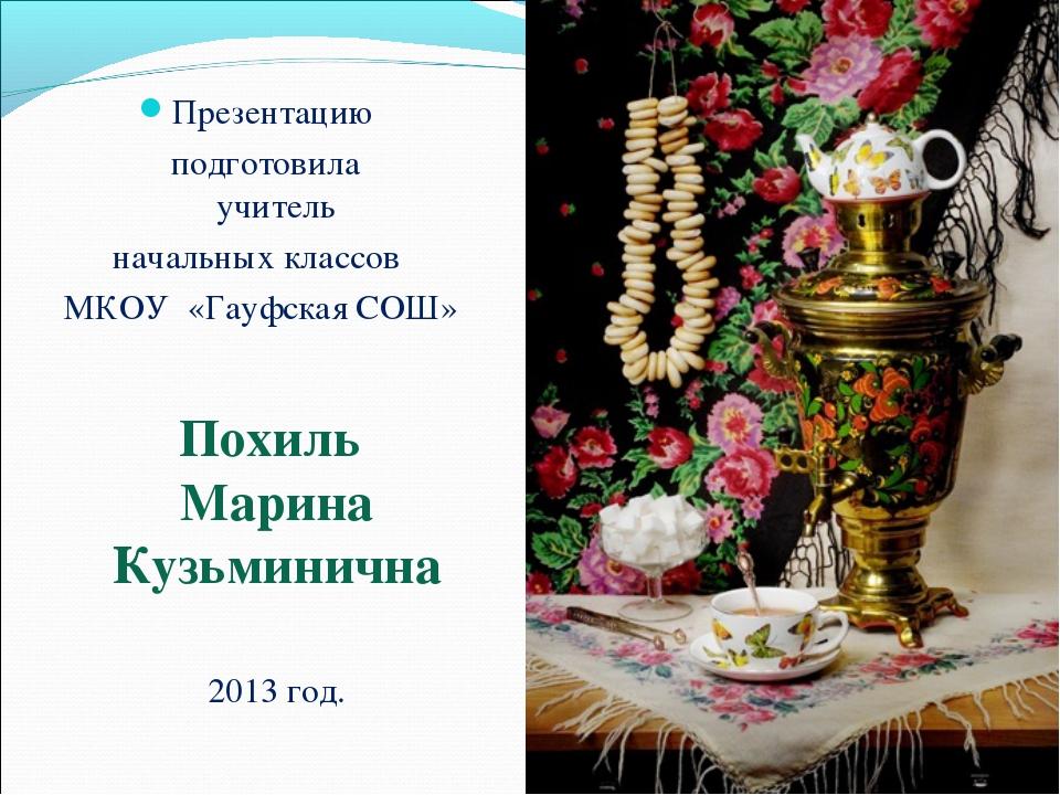 Презентацию подготовила учитель начальных классов МКОУ «Гауфская СОШ» Похиль...