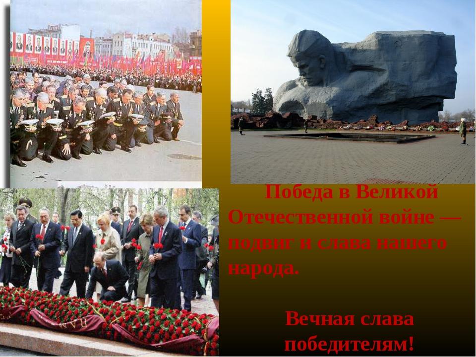 Победа вВеликой Отечественной войне— подвиг ислава нашего народа. Вечная...