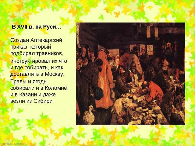 Создан Аптекарский приказ, который подбирал травников, Создан Аптекарский пр...