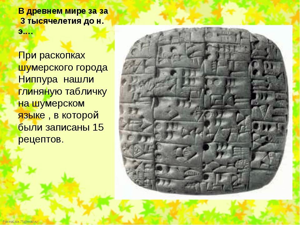 При раскопках  шумерского города Ниппура  нашли глиняную табличку на шумерско...