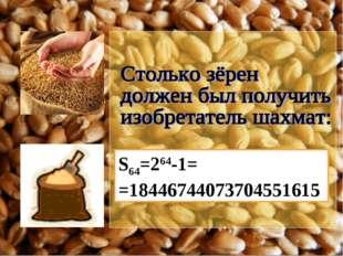 S64=264-1= =18446744073704551615