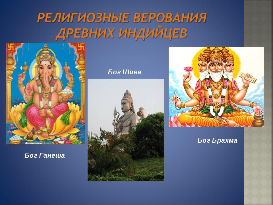 Бог Ганеша Бог Шива Бог Брахма