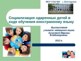 Социализация одаренных детей в ходе обучения иностранному языку Выступление у