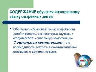 СОДЕРЖАНИЕ обучения иностранному языку одаренных детей Обеспечить образовател