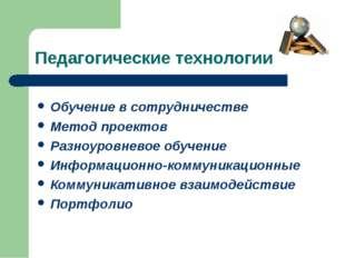 Педагогические технологии Обучение в сотрудничестве Метод проектов Разноуровн