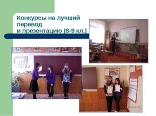 Конкурсы на лучший перевод и презентацию (8-9 кл.)
